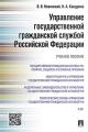 Управление государственной гражданской службой РФ. Учебное пособие